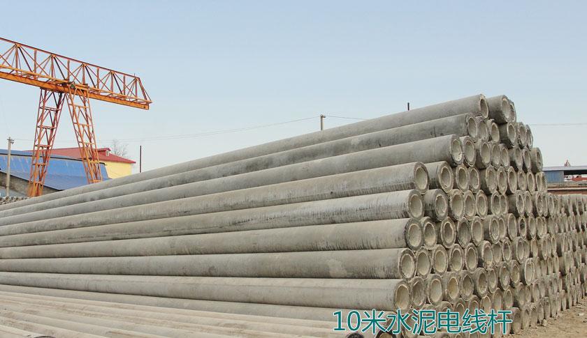 10米水泥电杆