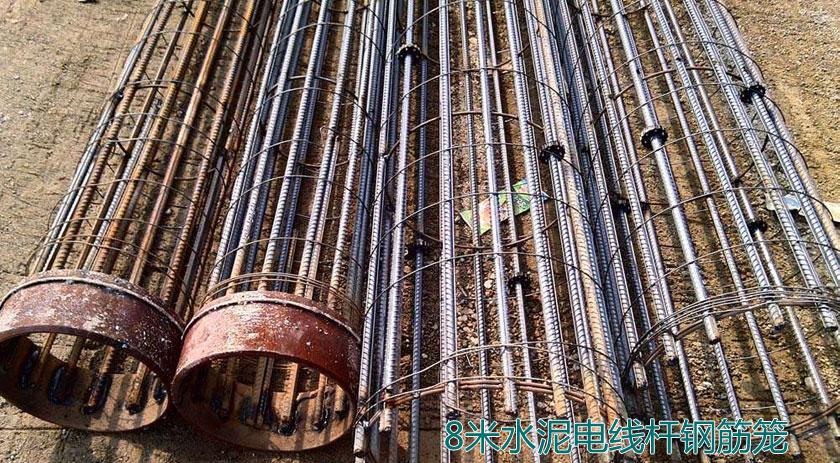 8米水泥电线杆