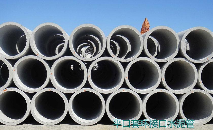 平口套环接口水泥管