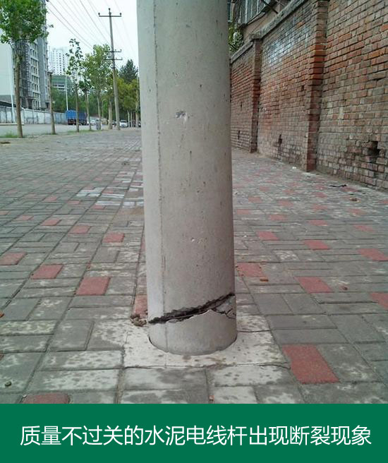 水泥电线杆弯的原因是什么?